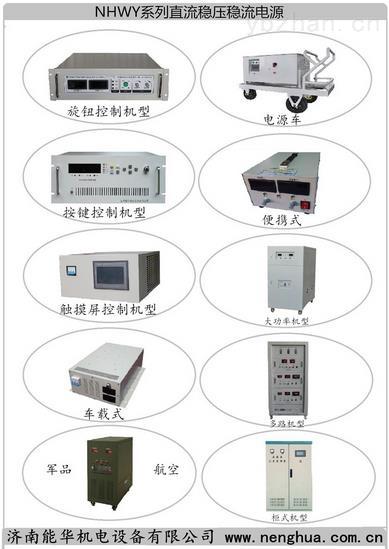【800V40A】-大功率整流器-可调恒流开关电源