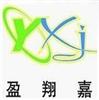 广州市盈翔嘉仪器仪表有限公司