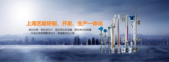 上海艺献自动化仪表有限公司