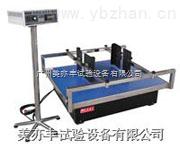 模拟运输试验机,模拟运输振动台