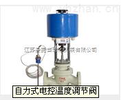 JMZZWPN自力式电控温度调节阀