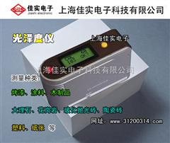 HYD-09上海光澤度儀