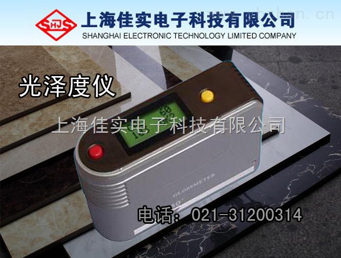 HYD-09-装饰材料表面光泽度仪,光亮度仪