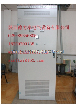 APF有源滤波器 陕西德力泰电气设备有限公司