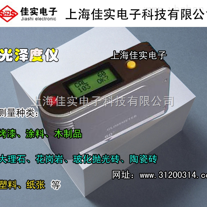 上海光澤度儀優勢