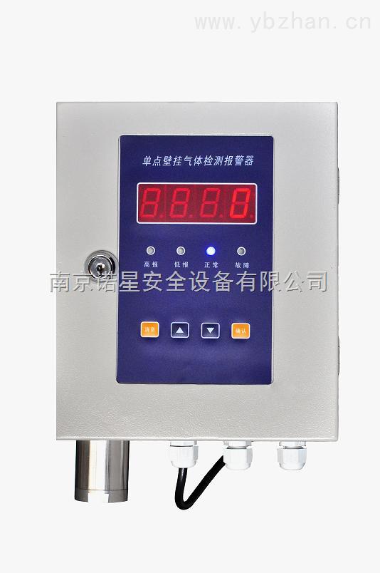 硫化氢报警器/H2S报警器-厂家直销