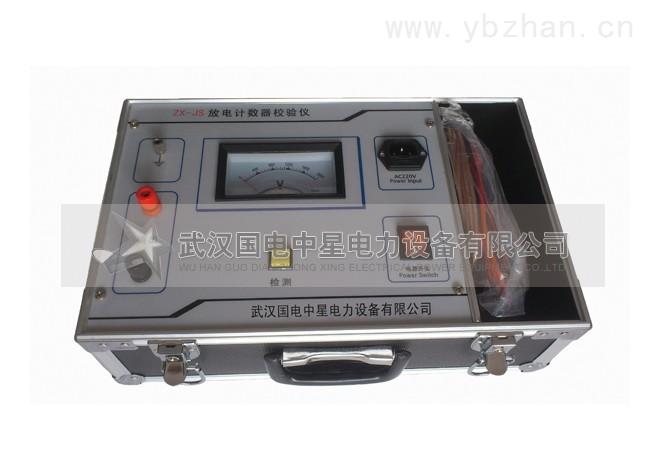 zx-js避雷器放电计数器检测仪http://www