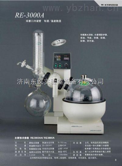 旋转蒸发仪RE-3000A
