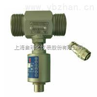 上海自动化仪表九厂LWGY-10A涡轮流量传感器
