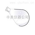旋轉蒸發儀蒸發瓶|Buchi旋轉蒸發瓶|海道夫旋轉蒸發瓶