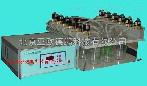 DP24631-全自动水质采样器/水质采样器/水质采样仪
