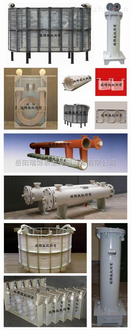 氟塑料换热器,氟塑料加热器,氟塑料热交换器,氟塑料冷却器