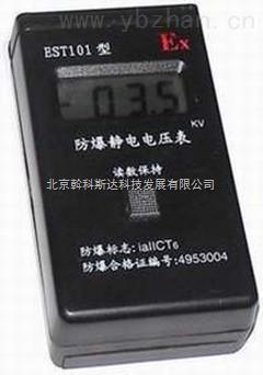 EST101防爆静电电压测试仪