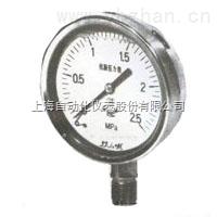Y-100B-F不锈钢压力表上海自动化仪表四厂
