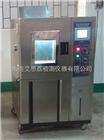 RHD-60淮南步入式綜合環境試驗箱