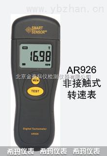 光电式转速表 AR926  光电式转速表设计原理  光电式转速表代理商
