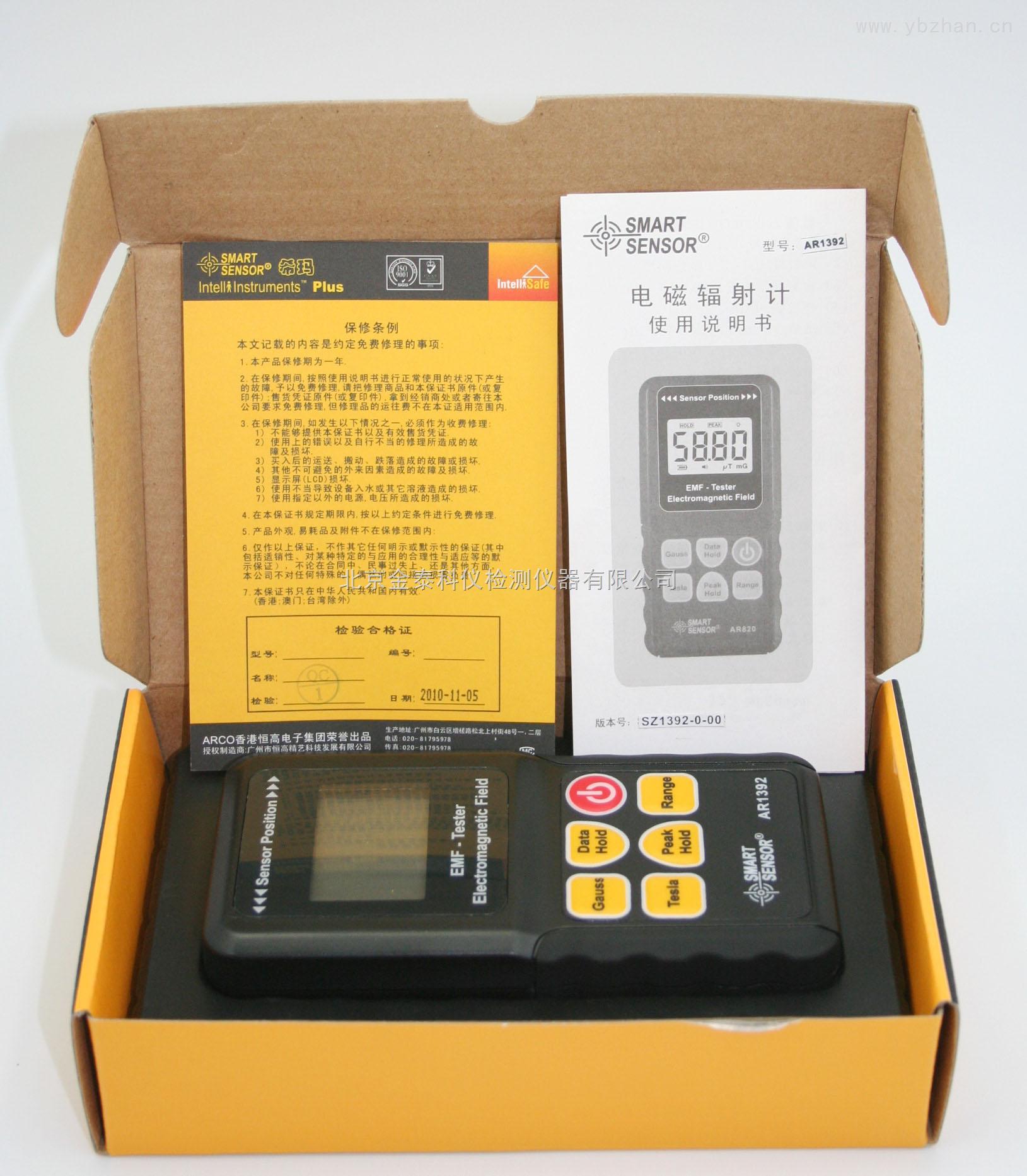 電磁輻射檢測儀 AR1392 電磁輻射檢測儀種類 電磁輻射檢測儀質保期限
