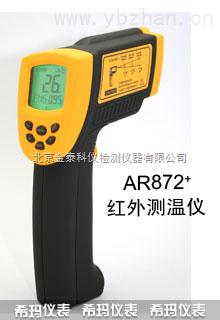 高温型红外测温仪测温标准 高温型红外测温仪校准原理 高温型红外测温仪功能详介