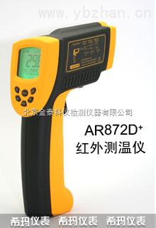 高温型红外测温仪使用教程 高温型红外测温仪读数 高温型红外测温仪检定规程