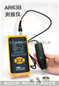 分体式测振仪测量范围  分体式测振仪技术参数  分体式测振仪生产厂家