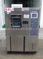 AS-335大庆光伏组件湿热试验箱