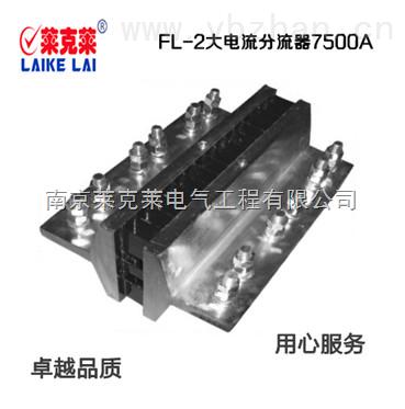 外附分流器fl-2系列,莱克莱直流分流器7500a