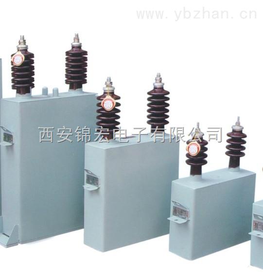 锦宏の高压并联电容器BFM11-100-1W特价