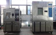 STH-80C遵义电磁式高频振动试验台,可程式高低温交变试验机