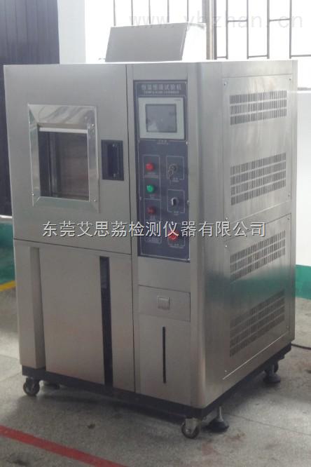 南京复合盐雾试验箱,按键式恒温恒湿试验机