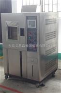 SH-90南京复合盐雾试验箱,按键式恒温恒湿试验机