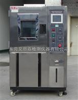 SH-90烟台PCT试验箱,低温恒温恒湿试验机