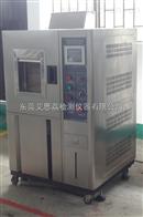 TS-150江西双九五试验箱,温湿度交变试验箱
