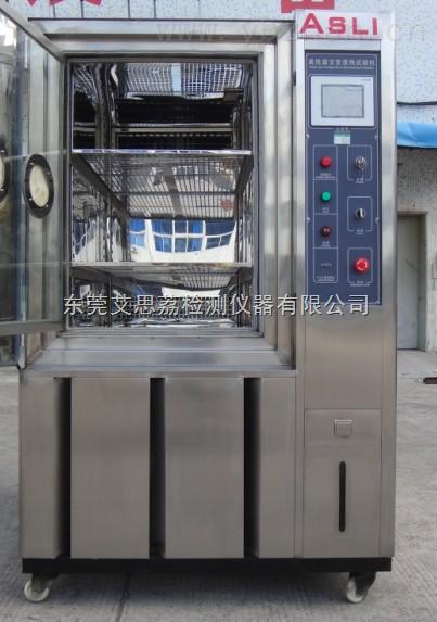 艾思荔紫外线试验箱,台式高低温试验箱