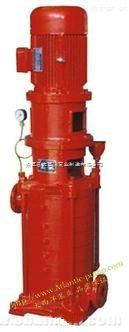 消防泵 XBD-LG多级立式消防泵,大西洋泵业消防泵