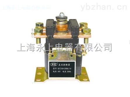 qcc26b-300a/10-直流接触器(上海永上)-上海永上电器