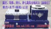 滄州工頻振動試驗機
