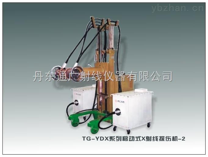 丹東移動式X射線探傷機TG-YDX4010/3