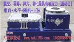 扬州定频振动测试台性价比高