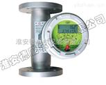 DWR250指針顯示金屬管轉子流量計