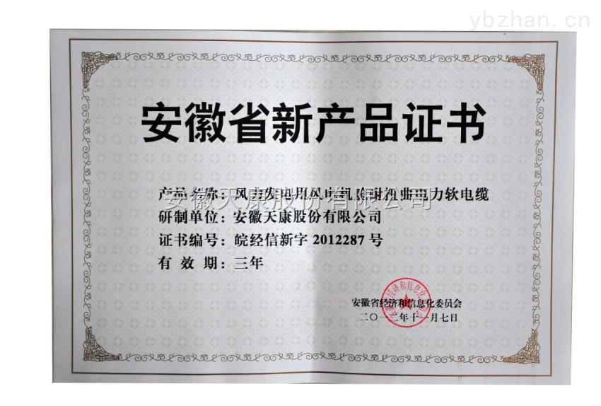 安徽省新产品证书(风力发电用风电机舱耐扭曲电力软电缆)