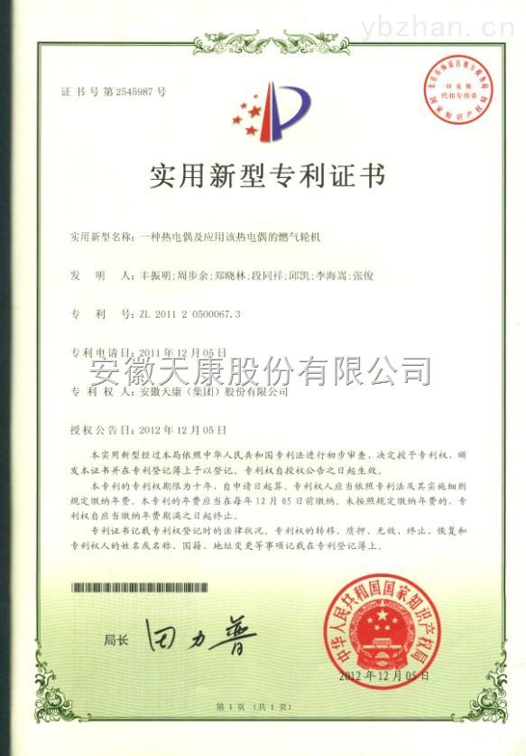 实用新型证书(一种热电偶及应用该热电偶的燃气轮机)