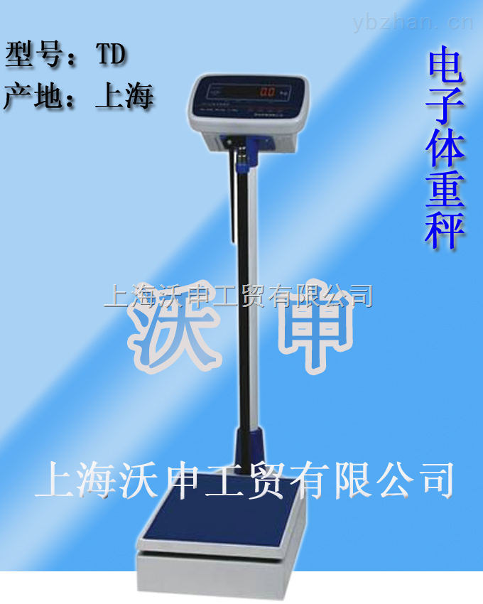 TD-電子顯示機械壓桿人體秤