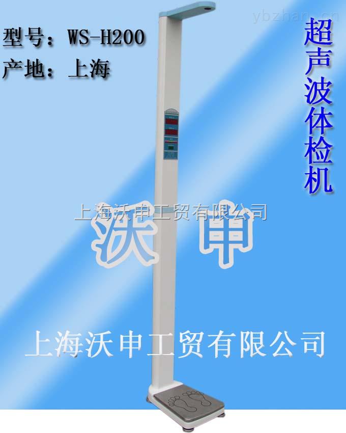自测型身高体重体检机