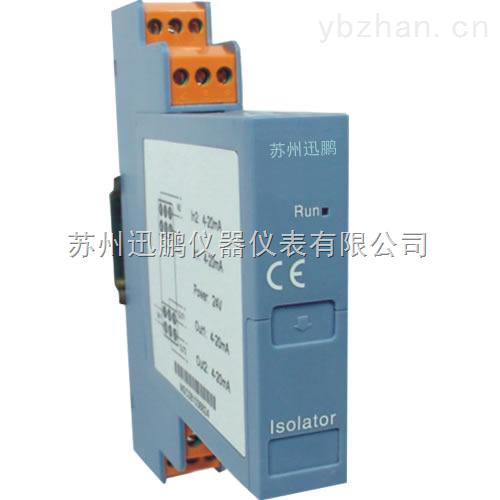 蘇州迅鵬XP1511E電流隔離器(輸出型)