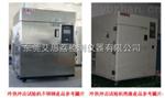 橡胶进口高低温湿热试验箱 高低温冲击测试设备