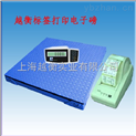 越衡衡器厂家值得信赖/磅秤报价/100吨电子地磅