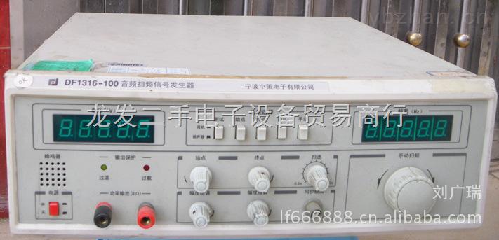 中策音频扫频信号发生器