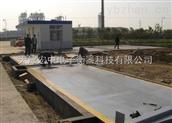 广州120吨收费站固定式汽车衡