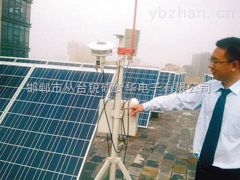 光伏电站环境监测系统(分布式光伏电站)