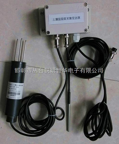 无线土壤水分传感器/变送器 农业物联网 MODBUS通讯协议 *